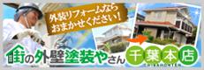 千葉県で屋根、外壁の塗り替えは街の外壁塗装やさん千葉本店